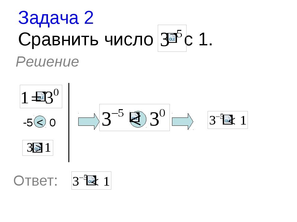 Задача 3 Cравнить число р с 1 р = 2 > 1, то функция у = 2t – возрастающая. 0...