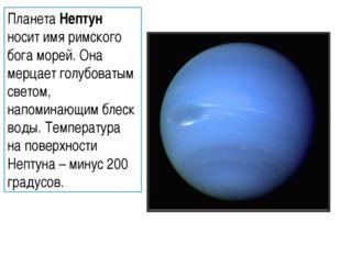 Планета Нептун носит имя римского бога морей. Она мерцает голубоватым светом,