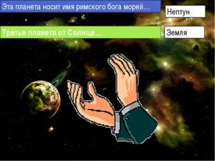 Эта планета носит имя римского бога морей… Третья планета от Солнца… Нептун З