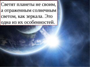 Светят планеты не своим, а отраженным солнечным светом, как зеркала. Это одна