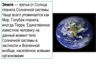 Земля — третья от Солнца планета Солнечной системы. Чаще всего упоминается ка