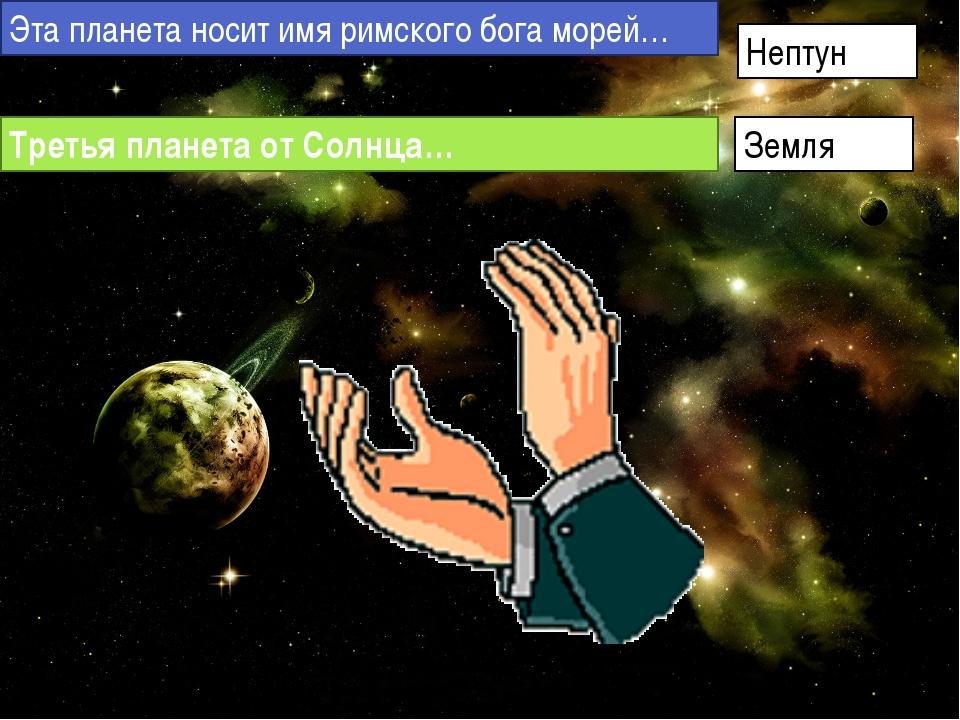 Эта планета носит имя римского бога морей… Третья планета от Солнца… Нептун З...