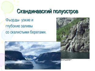 Скандинавский полуостров Фьорды- узкие и глубокие заливы со скалистыми берега