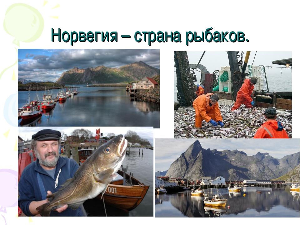 Норвегия – страна рыбаков.