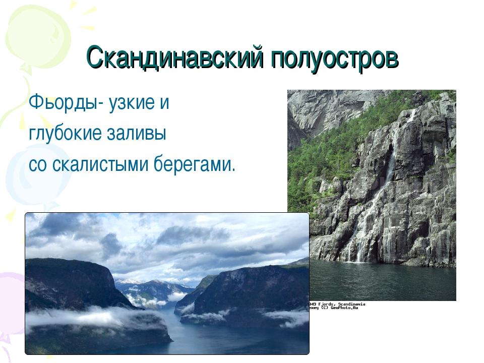 Скандинавский полуостров Фьорды- узкие и глубокие заливы со скалистыми берега...