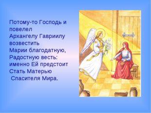 Потому-то Господь и повелел Архангелу Гавриилу возвестить Марии благодатную,