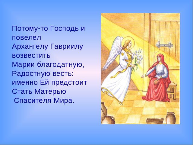 Потому-то Господь и повелел Архангелу Гавриилу возвестить Марии благодатную,...