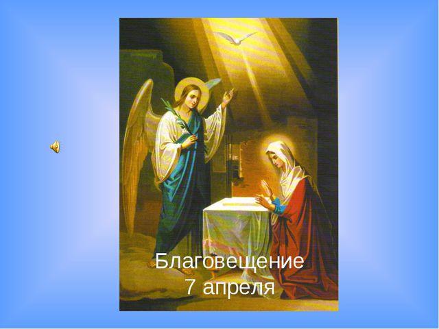 Благовещение 7 апреля