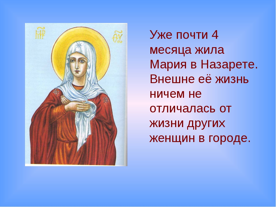 Уже почти 4 месяца жила Мария в Назарете. Внешне её жизнь ничем не отличалась...