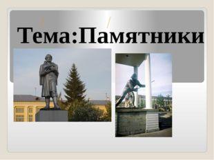 Тема:Памятники