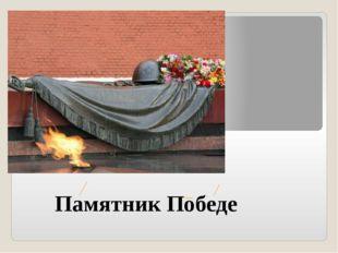 Памятник Победе