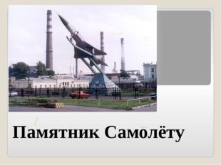 Памятник Самолёту