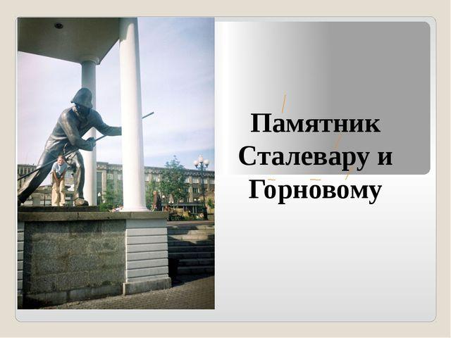 Памятник Сталевару и Горновому