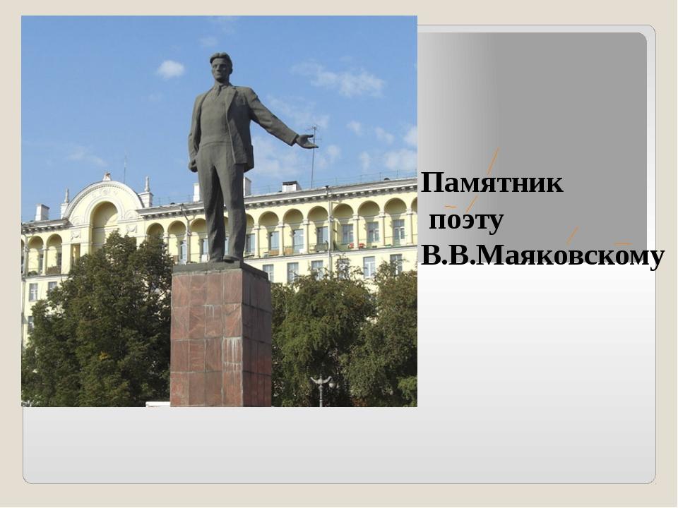 Памятник поэту В.В.Маяковскому
