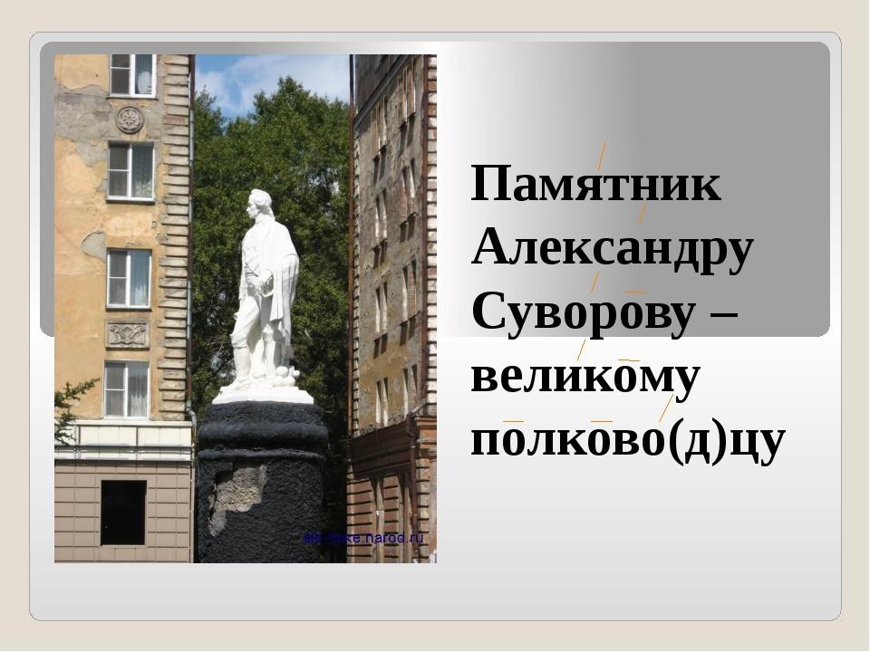 Памятник Александру Суворову – великому полково(д)цу