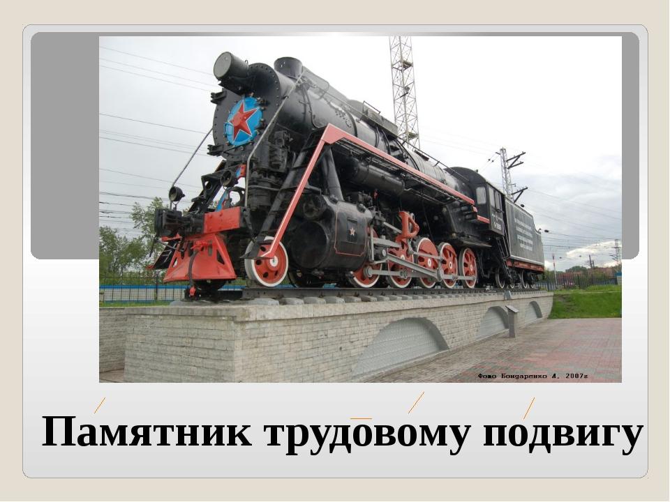 Памятник трудовому подвигу