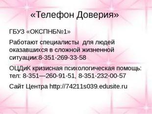 «Телефон Доверия» ГБУЗ «ОКСПНБ№1» Работают специалисты для людей оказавшихся