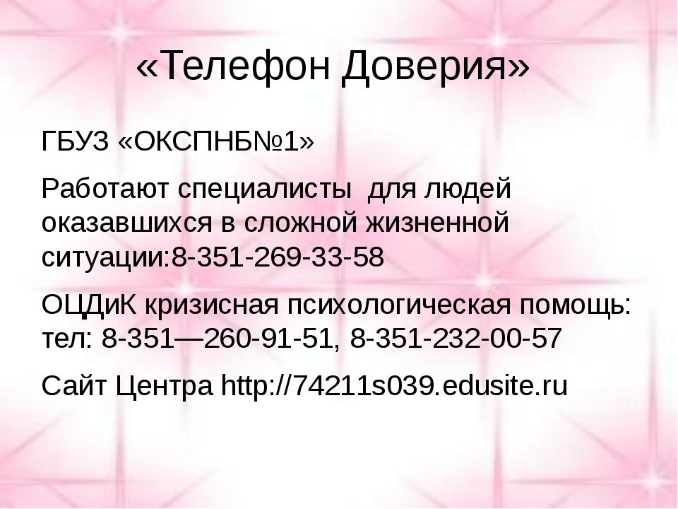 «Телефон Доверия» ГБУЗ «ОКСПНБ№1» Работают специалисты для людей оказавшихся...