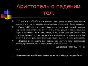 Аристотель о падении тел. 16 век н.э. – «Чтобы стать ученым, надо наизусть зн