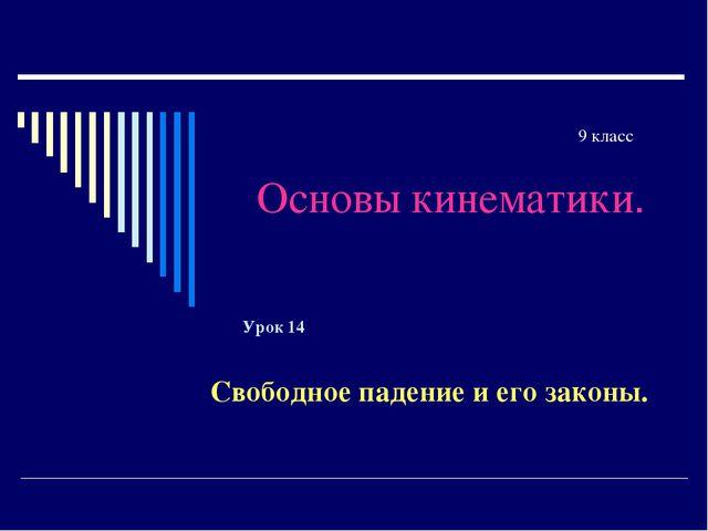 Основы кинематики. Свободное падение и его законы. 9 класс Урок 14