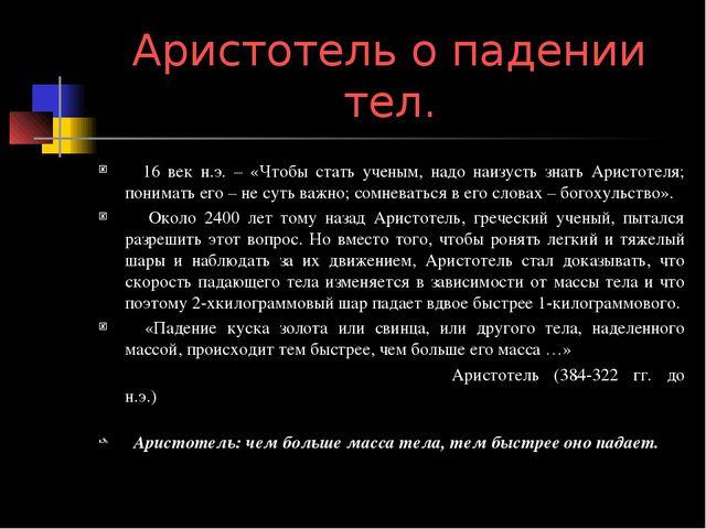 Аристотель о падении тел. 16 век н.э. – «Чтобы стать ученым, надо наизусть зн...