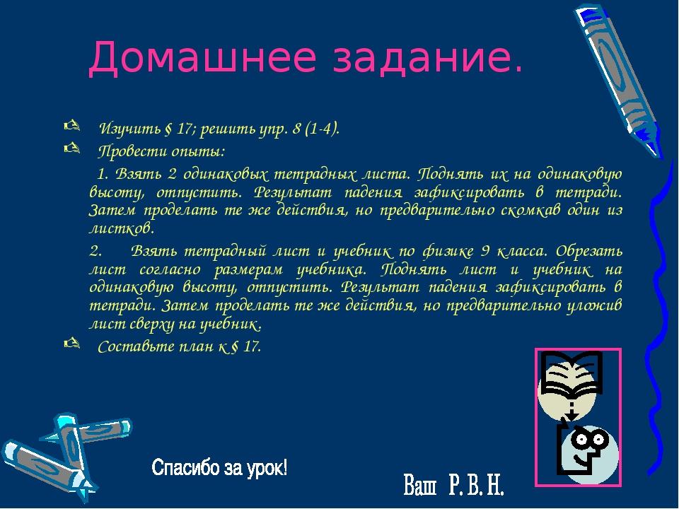 Домашнее задание. Изучить § 17; решить упр. 8 (1-4). Провести опыты:  1. Взя...