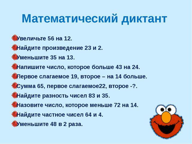 Математический диктант Увеличьте 56 на 12. Найдите произведение 23 и 2. Умень...