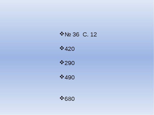 № 36 С. 12 420 290 490 680 № 36 С. 12 420 290 490 680