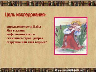 * * определение роли Бабы Яги в жизни мифологического и сказочного героя: до