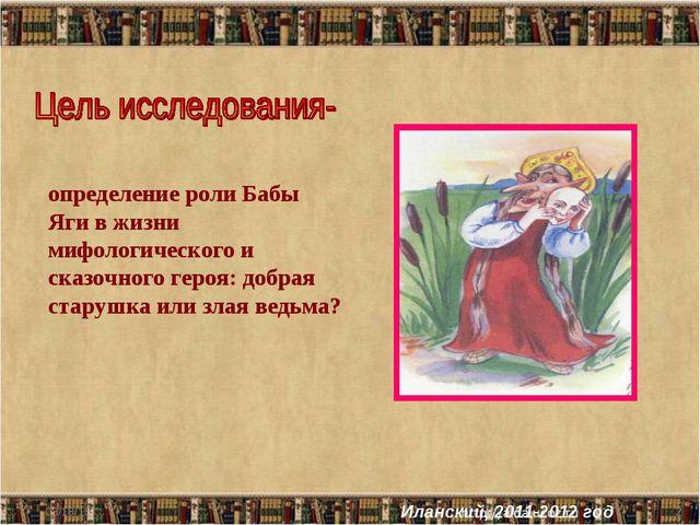* * определение роли Бабы Яги в жизни мифологического и сказочного героя: до...