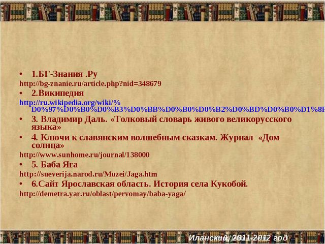 1.БГ-Знания .Ру http://bg-znanie.ru/article.php?nid=348679 2.Википедия http:...