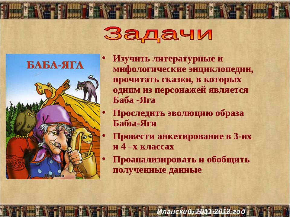 Изучить литературные и мифологические энциклопедии, прочитать сказки, в кото...