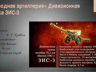 «Народная артиллерия» Дивизионная пушка ЗИС-3 Конструктор: В. Г.Грабин Произ