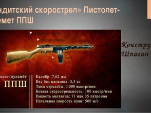 «Бандитский скорострел» Пистолет-пулемет ППШ Конструктор Шпагин Г.С.