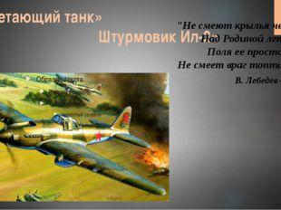 """«Летающий танк» Штурмовик Ил-2» """"Не смеют крылья черные Над Родиной летать, П"""
