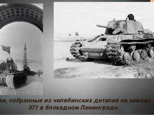 Танки, собранные из челябинских деталей на заводе № 371 в блокадном Ленинграде.