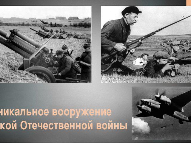 Уникальное вооружение Великой Отечественной войны