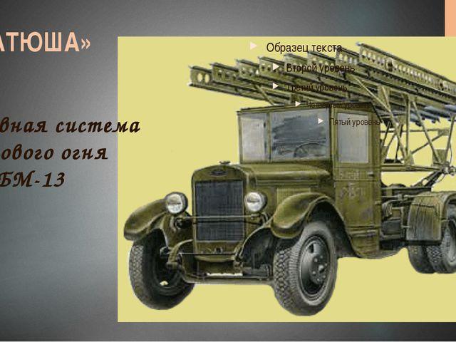 «КАТЮША» Реактивная система залпового огня БМ-13