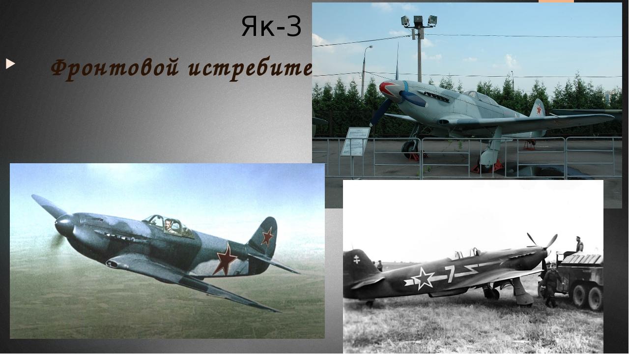 Як-3  Фронтовой истребитель