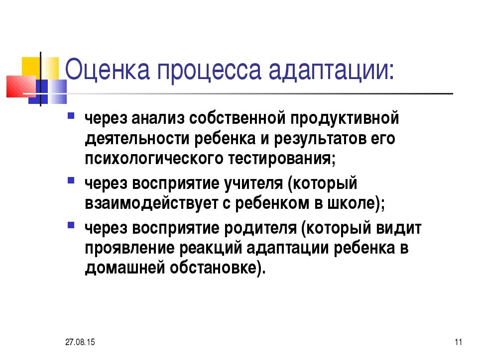 * * Оценка процесса адаптации: через анализ собственной продуктивной деятельн...
