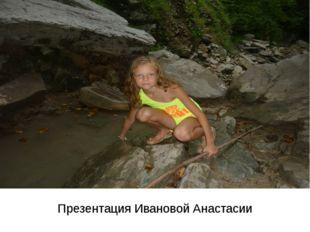 Проект « Музей путешествий» Презентация Ивановой Анастасии