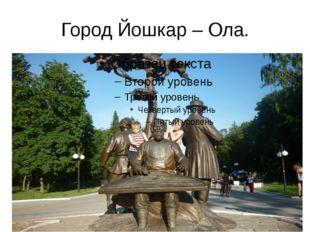 Город Йошкар – Ола.