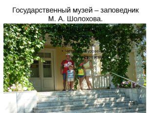 Государственный музей – заповедник М. А. Шолохова.
