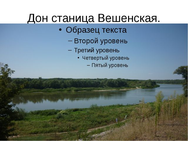 Дон станица Вешенская.