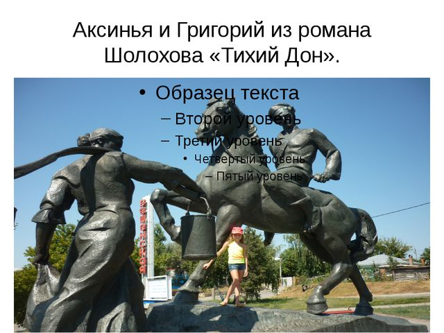 Аксинья и Григорий из романа Шолохова «Тихий Дон».