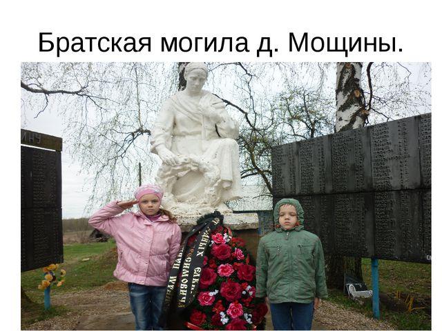 Братская могила д. Мощины.