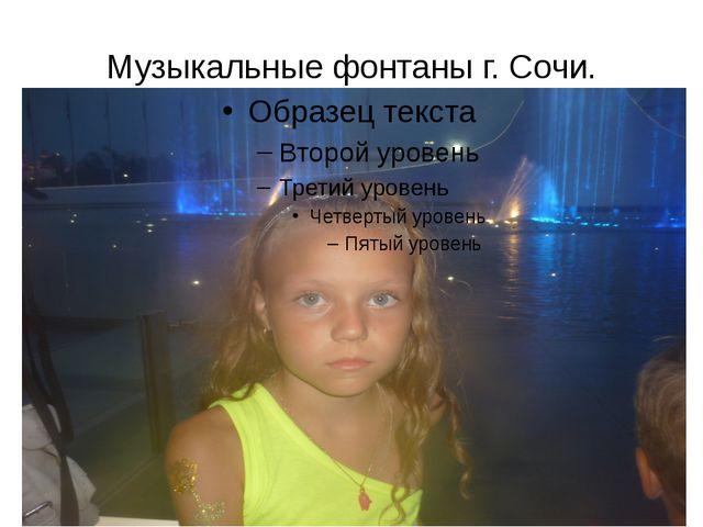 Музыкальные фонтаны г. Сочи.