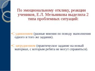 По эмоциональному отклику, реакции учеников, Е.Л. Мельникова выделила 2 типа