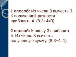 1 способ: Из числа 8 вычесть 3. К полученной разности прибавить 4. (8-3+4=9)