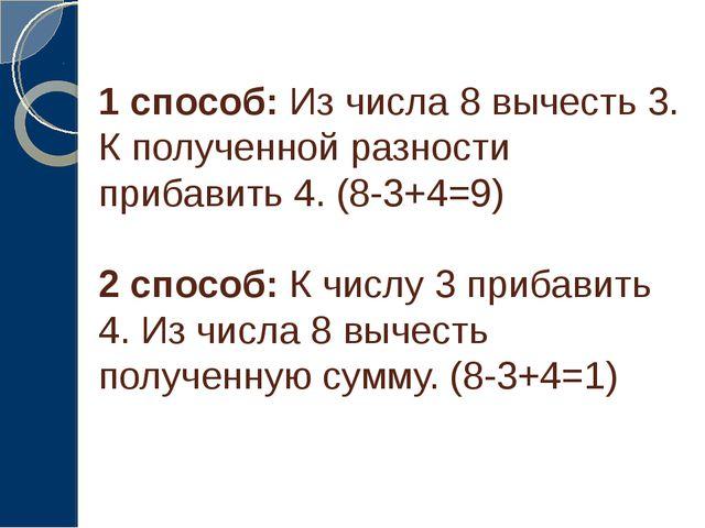 1 способ: Из числа 8 вычесть 3. К полученной разности прибавить 4. (8-3+4=9)...